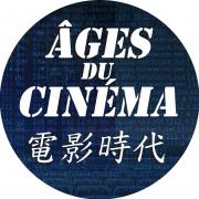 Âges du cinéma 電影時代